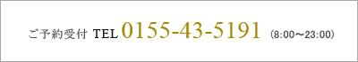 ご予約受付 TEL.0155-43-5191(8:00~23:00)